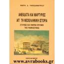 Ανέκδοτα και μαρτυρίες απ' τη Νεοελληνική ιστορία