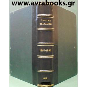 http://www.avrabooks.gr/img/p/655-756-thickbox.jpg