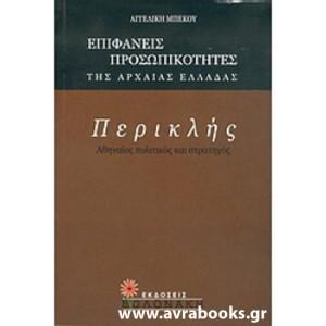 http://www.avrabooks.gr/img/p/685-788-thickbox.jpg
