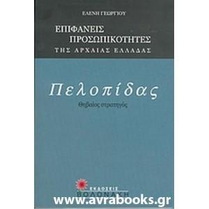 http://www.avrabooks.gr/img/p/691-795-thickbox.jpg