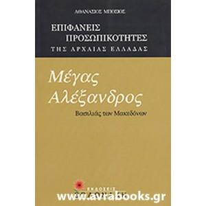 http://www.avrabooks.gr/img/p/692-796-thickbox.jpg