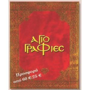 http://www.avrabooks.gr/img/p/7/5/75-thickbox.jpg