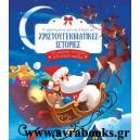 Η αγαπημένη μου συλλογή με Χριστουγεννιάτικες ιστορίες