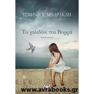 http://www.avrabooks.gr/img/p/728-834-thickbox.jpg