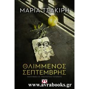 http://www.avrabooks.gr/img/p/734-840-thickbox.jpg