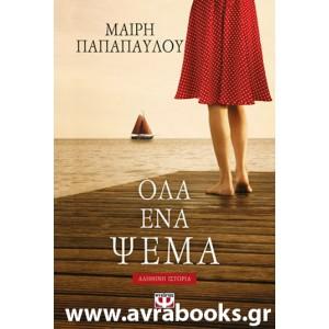 http://www.avrabooks.gr/img/p/746-853-thickbox.jpg