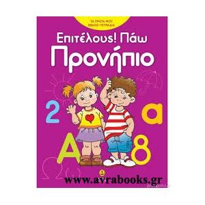 http://www.avrabooks.gr/img/p/778-885-thickbox.jpg