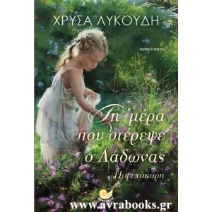 http://www.avrabooks.gr/img/p/783-890-thickbox.jpg