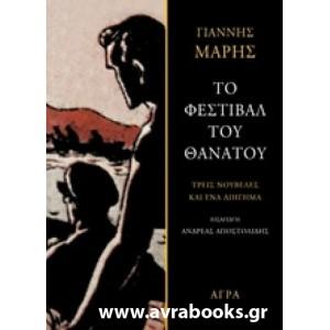 http://www.avrabooks.gr/img/p/791-899-thickbox.jpg
