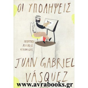 http://www.avrabooks.gr/img/p/804-913-thickbox.jpg