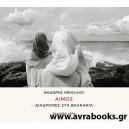 Αίμος - Διαδρομές στα Βαλκάνια (Δίγλωσση έκδοση , Ελληνικά - Αγγλικά)