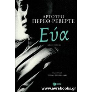 http://www.avrabooks.gr/img/p/842-953-thickbox.jpg