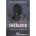 Sherlock Holmes - Ο λαβύρινθος του θανάτου