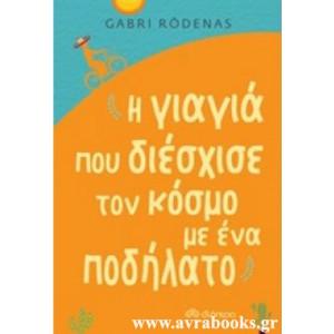 http://www.avrabooks.gr/img/p/868-985-thickbox.jpg