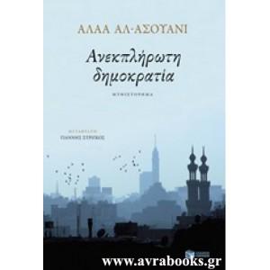 http://www.avrabooks.gr/img/p/877-996-thickbox.jpg