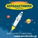 Αεροδιαστημική - Απλές εξηγήσεις στα μικρά παιδιά