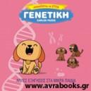 Γενετική - Απλές εξηγησεις στα μικρά παιδιά