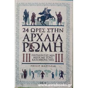 http://www.avrabooks.gr/img/p/898-1018-thickbox.jpg