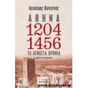 Αθήνα 1204 - 1456 Τα άγνωστα χρόνια
