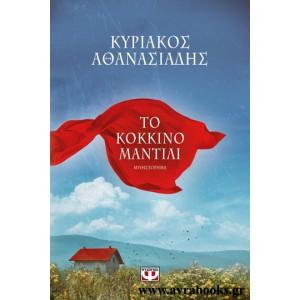 http://www.avrabooks.gr/img/p/916-1037-thickbox.jpg