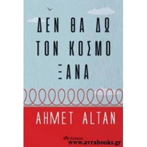 http://www.avrabooks.gr/img/p/919-1040-thickbox.jpg