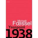 Υποτροπή 1938