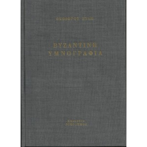https://www.avrabooks.gr/img/p/1/8/4/184-thickbox.jpg