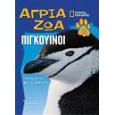 Άγρια ζώα - Πιγκουίνοι Τόμος 14 (DVD Πιγκουινοπεριπέτειες)