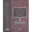 Ιστορία της κλασικής μουσικής- Μεγάλοι σολίστες, Rostropovich, Casals, Richter, Horowitz Τόμος 26