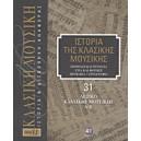 Ιστορία της κλασικής μουσικής- Λεξικό κλασικής μουσικής, Α-Κ Τόμος 31