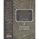 Ιστορία της κλασικής μουσικής - Joseph Haydn και η γέννηση της συμφωνίας Τόμος 8