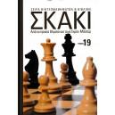 Σκάκι - Από τα πρώτα βήματα ως τους Γκραν Μάστερς - Τόμος 19