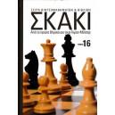 Σκάκι - Από τα πρώτα βήματα ως τους Γκραν Μάστερς - Τόμος 16