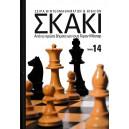 Σκάκι - Από τα πρώτα βήματα ως τους Γκραν Μάστερς - Τόμος 14