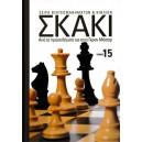 Σκάκι - Από τα πρώτα βήματα ως τους Γκραν Μάστερς - Τόμος 15