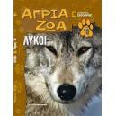 Άγρια ζώα - Λύκοι Τόμος 10 (DVD Μυστικά όπλα και τρομερές αποδράσεις)