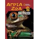 Άγρια ζώα - Βάτραχοι Τόμος 13 (DVD Οι φίλοι μας στη φάρμα)