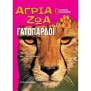 Άγρια ζώα - Γατόπαρδοι Τόμος 15 (DVD Η περιπέτεια της τίγρης)