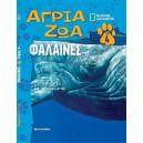 Άγρια ζώα - Φάλαινες Τόμος 4 (DVD Παρέα με τις φάλαινες)