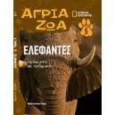 Άγρια ζώα - Ελέφαντες Τόμος 5 (DVD Περιπέτειες στην Ασία)