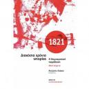 1821 Διακόσια Χρόνια Ιστορίας - Η Δημοκρατική Παράδοση
