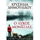 Ο λύκος της μοναξιάς Μυθιστόρημα