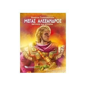 https://www.avrabooks.gr/img/p/3/0/6/306-thickbox.jpg