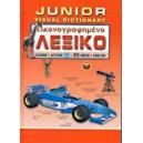 Junior Ελληνοαγγλικό Λεξικό