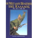 Οι μεγάλοι πόλεμοι της Ελλάδος 1912-1913,1940-1941