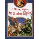 Ο μάγος Μέρλιν και το μυθικό Κάμελοτ