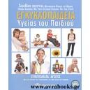 Εγκυκλοπαίδεια υγείας του παιδιού