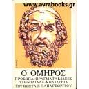 Ο Όμηρος - Πρόσωπα Πράγματα και ιδέες στην Ιλιάδα και Οδύσεια