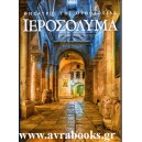 Θυσαυροί της Ορθοδοξίας - Ιεροσόλυμα