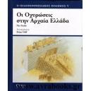 Οι οχυρώσεις στην Αρχαία Ελλάδα, 500-300 π.χ